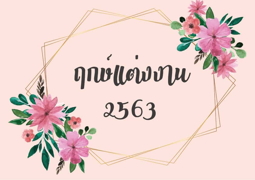 ฤกษ์แต่งงาน2563